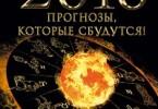 Павел Чудинов «2016. Прогнозы, которые сбудутся! Космическая правда!»