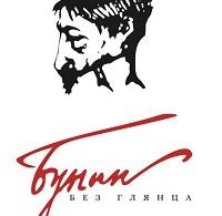 Павел Фокин, Лада Сыроватко «Бунин без глянца»