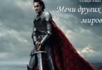 Павел Голиков «Мечи других миров»