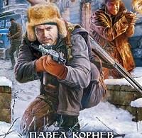 Павел Корнев «Черные сны»