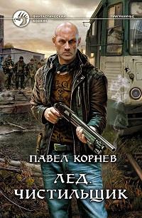 Павел Корнев «Лед. Чистильщик»