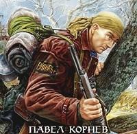 Павел Корнев «Скользкий»