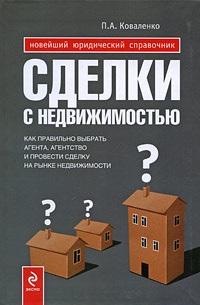 Павел Коваленко «Сделки с недвижимостью. Как правильно выбрать агента, агентство и провести сделку на рынке недвижимости»