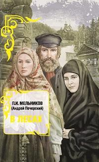 Павел Мельников-Печерский «В лесах»