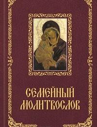 Павел Михалицын «Семейный молитвослов»