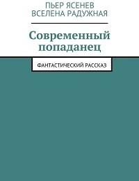 Пьер Ясенев, Вселена Радужная «Современный попаданец»