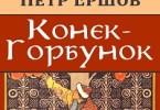 Петр Ершов «Конек-Горбунок»
