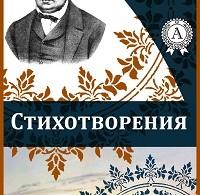 Петр Ершов «Стихотворения»