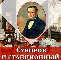 Петр Ершов «Суворов и станционный смотритель»