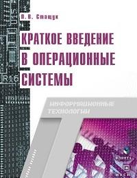 Петр Стащук «Краткое введение в операционные системы. Учебное пособие»