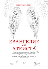 Питер Богоссян «Евангелие от атеиста»