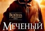 Питер Бретт «Меченый»