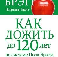 Поль Брэгг, Патриция Брэгг «Какдожить до120лет посистеме Поля Брэгга»