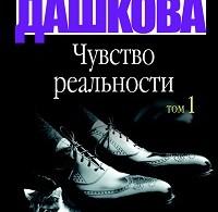 Полина Дашкова «Чувство реальности. Том 1»