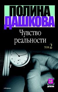 Полина Дашкова «Чувство реальности. Том 2»