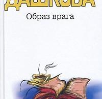 Полина Дашкова «Образ врага»