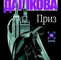 Полина Дашкова «Приз»