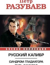 Пётр Разуваев «Русский калибр (сборник)»