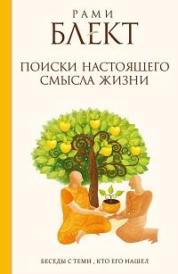 Рами Блект «Поиски настоящего смысла жизни. Беседы с теми, кто его нашел»