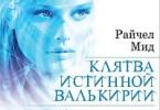 Райчел Мид «Клятва истинной валькирии»