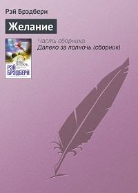 Рэй Брэдбери «Желание»