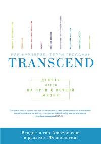 Рэй Курцвейл, Терри Гроссман «Transcend: девять шагов напути квечной жизни»