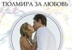 Ребекка Уинтерз «Полмира за любовь»
