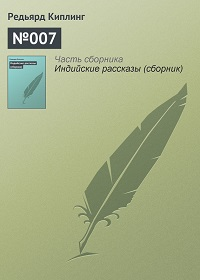 Редьярд Киплинг «№007»