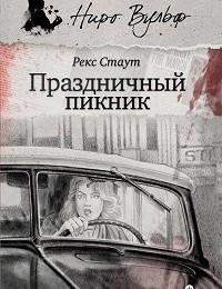 Рекс Стаут «Праздничный пикник (сборник)»
