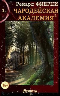 Ренард Фиерци «Чародейская Академия. Книга 1. Санта-Ралаэнна»