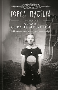 Книга «библиотека душ. Нет выхода из дома странных детей» ренсом.
