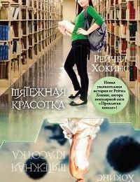 Рейчел Хокинс «Мятежная красотка»