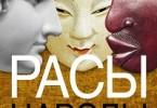 Ричард Линн «Расы. Народы. Интеллект»