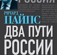 Ричард Пайпс «Два пути России»