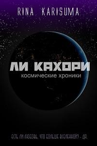 Рина Карисума «Ли Кахори: Космические хроники»