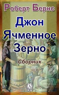 Роберт Бернс «Джон Ячменное Зерно»