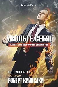 Роберт Кийосаки «Увольте себя!»