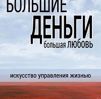 Роберт Прайм «Большие деньги – большая любовь»