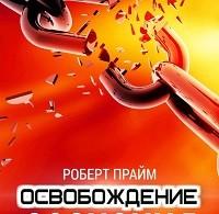 Роберт Прайм «Освобождение Сознания»