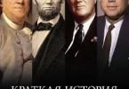 Роберт Римини «Краткая история США»