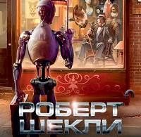 Роберт Шекли «Лавка старинных диковин (сборник)»