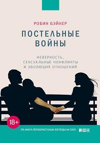 Робин Бэйкер «Постельные войны. Неверность, сексуальные конфликты и эволюция отношений»