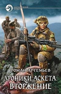 Роман Артемьев «Вторжение»