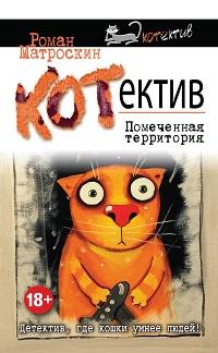 Роман Матроскин «КОТнеппинг. Помеченная территория»