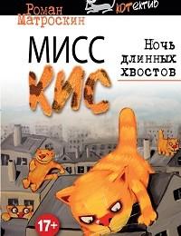 Роман Матроскин «Мисс Кис. Ночь длинных хвостов»