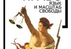 Роман Ромашов, Юрий Ветютнев, Евгений Тонков «Право – язык и масштаб свободы»