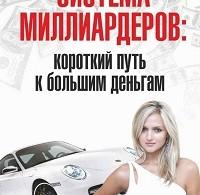 Роман Розенфельд «Система миллиардеров: короткий путь к большим деньгам»