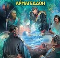 Роман Злотников «Армагеддон»