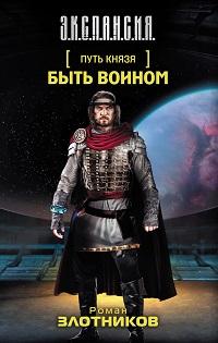 Роман Злотников «Быть воином»