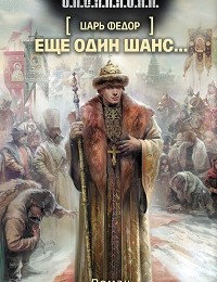 Роман Злотников «Еще один шанс…»